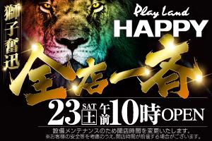 10/23(土)全店一斉10時開店