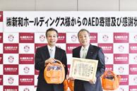 自動体外式除細動器(AED)5台を寄贈