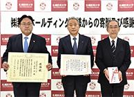 札幌医科大学へ1,000万円を寄付