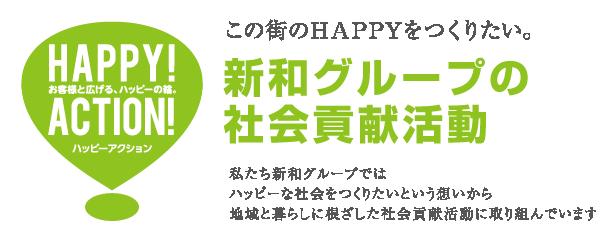 この街のHAPPYをつくりたい。新和グループの社会貢献活動 私たち新和グループではハッピーな社会をつくりたいという想いから、地域と暮らしに根ざした社会貢献活動に取り組んでいます。