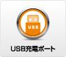 USB充電ポート